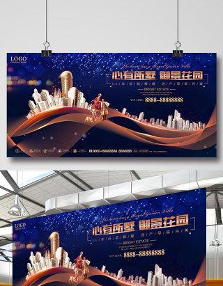 创意高端大气动感欧式别墅房地产海报设计