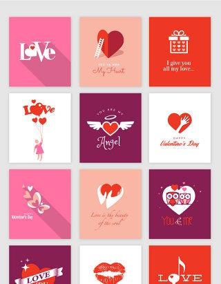 情人节图标装饰矢量元素