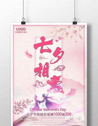 梦幻浪慢七夕情人节促销优惠特卖活动海报