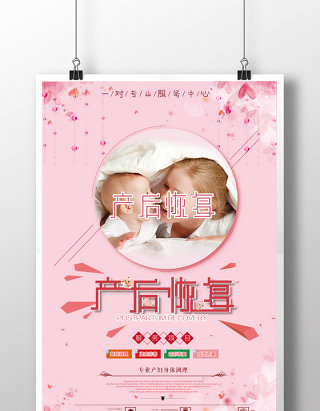 产后恢复医疗保健海报