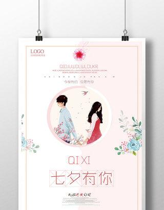 小清新唯美简约七夕情人节约会主题海报