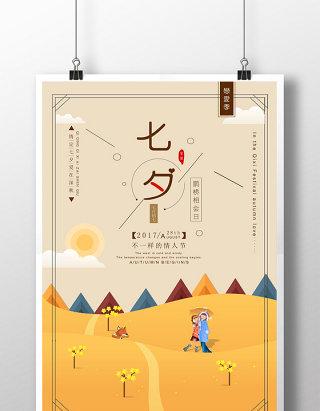 极简扁平化风格七夕情人节海报
