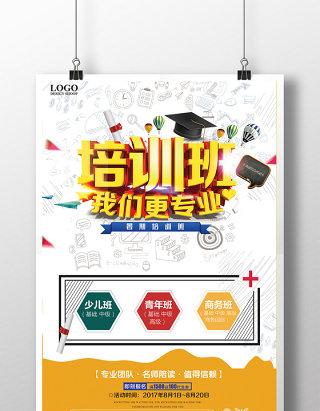 暑期培训班教育培训机构创意海报