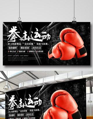 酷炫拳击运动海报