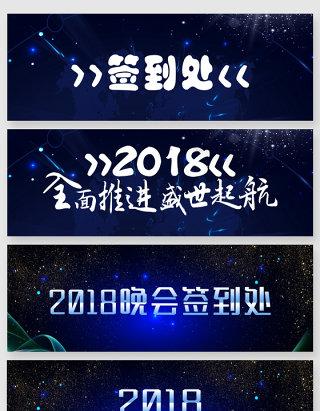 2018清新年会艺术字素材