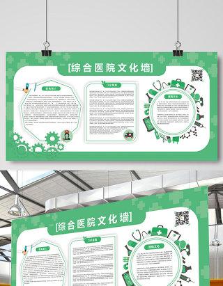 绿色综合医院文化墙展板