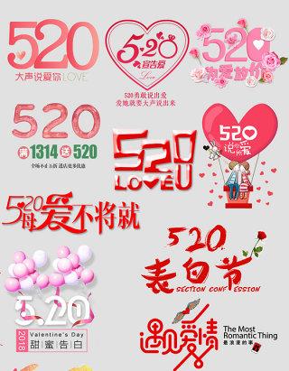 淘宝天猫520表白节字体设计文字排版
