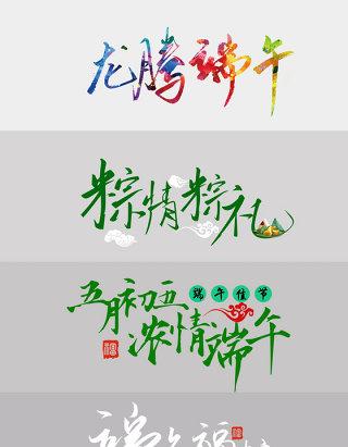 端午节字体手写字体