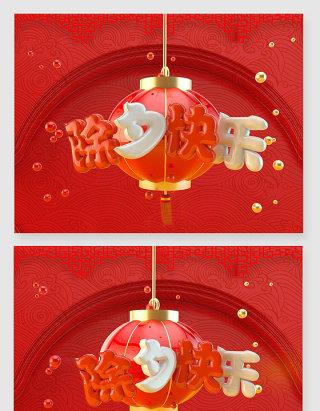 创意红色立体除夕快乐字体设计