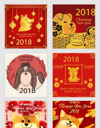 红色2018喜庆春节狗年矢量素材
