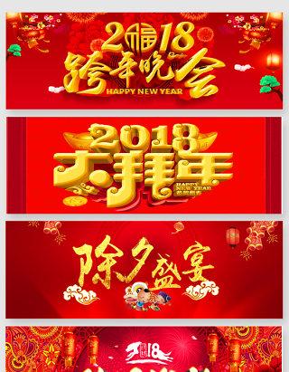 2018新春贺词展板艺术字