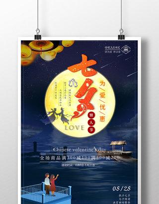 唯美中国风七夕情人节促销海报