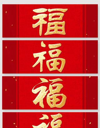 中国福字大气设计素材