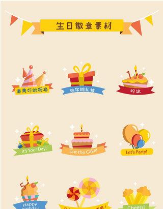 生日庆祝徽章素材