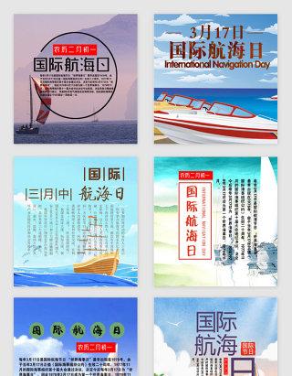 缤纷国际航海日素材
