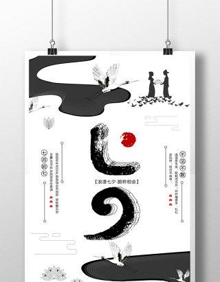 中国风水墨浪漫七夕节日海报