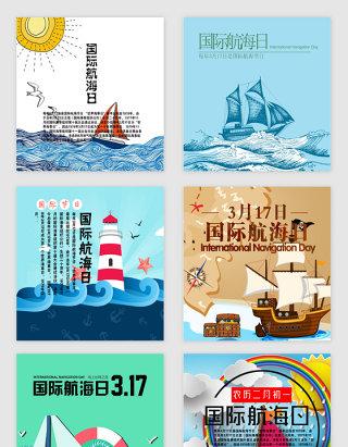 国际航海日创意设计素材
