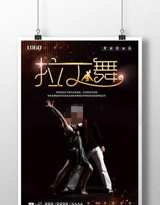 拉丁舞斗牛舞培训班舞蹈培训班海报