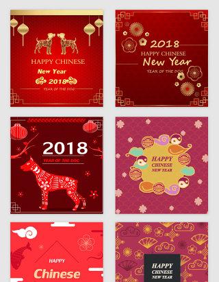 2018红色喜庆狗年矢量素材