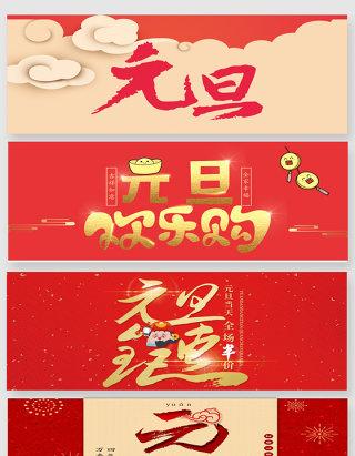 元旦节日艺术字素材