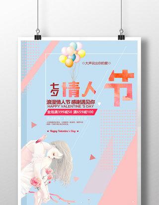 清新七夕情人节情侣海报