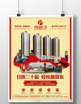 房地产商业住宅公寓宣传海报单页设计
