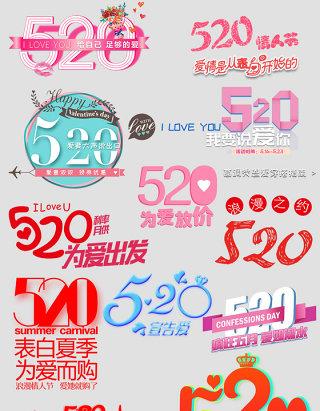 淘宝天猫520表白日海报字体设计排版