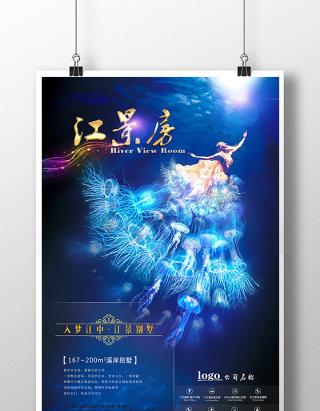 创意炫彩房地产江景房海报设计