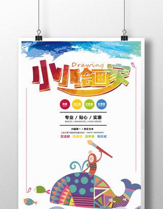 小小绘画家绘画培训班海报设计
