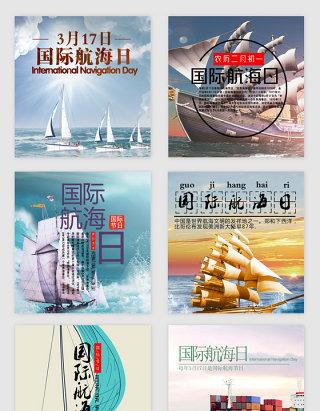 国际航海日简约元素