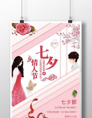七夕情人节促销活动海报