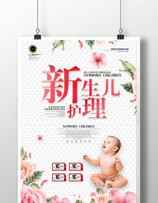 新生儿护理怀孕生育知识海报