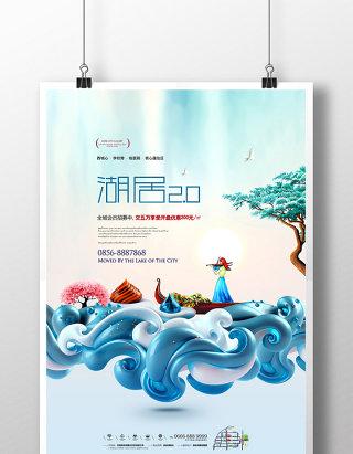 房地产广告商业地产海报