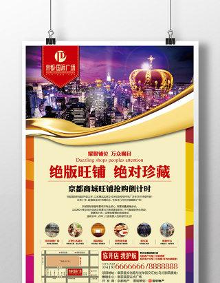 房地产商业商铺住宅宣传海报单页设计