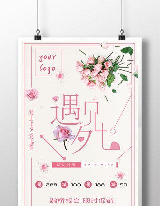 遇见七夕促销系列海报模板