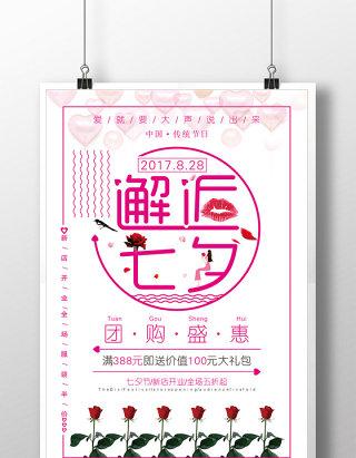 邂逅七夕促销海报