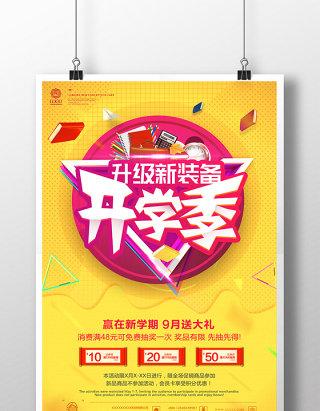开学季开学换新9月商场促销活动海报