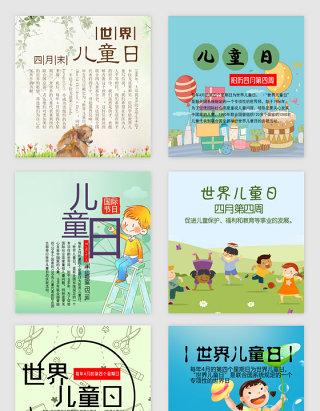 世界儿童日文艺设计素材