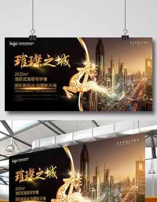 房地产璀璨之城海报展板设计