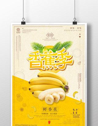 卡通创意香蕉海报设计1