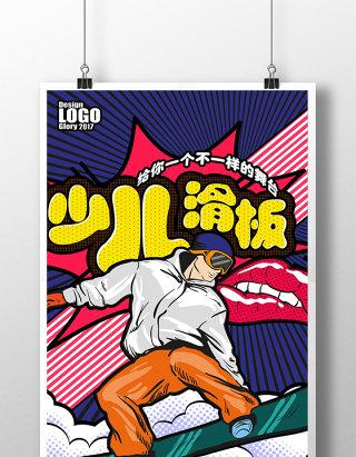 波普风格少儿滑板宣传海报