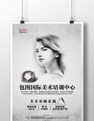 简约风格素描美术班招生海报