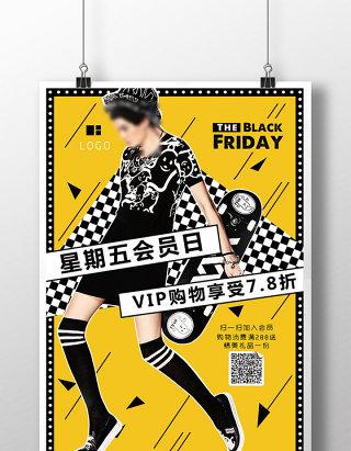 时尚个性会员促销海报