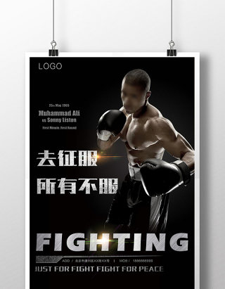 拳击健身武术招生海报 酷黑大气运动