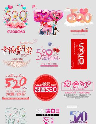 淘宝天猫520表白日字体设计文字排版