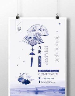 蓝紫中国风新中式房地产海报