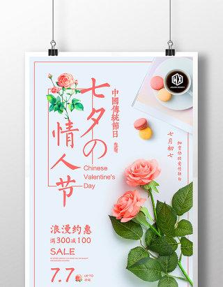 七夕情人节商场促销优惠打折特卖活动海报