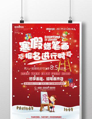 寒假班蜡笔画美术培训班招生海报设计