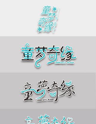 六一儿童节童梦奇缘标题艺术字体设计