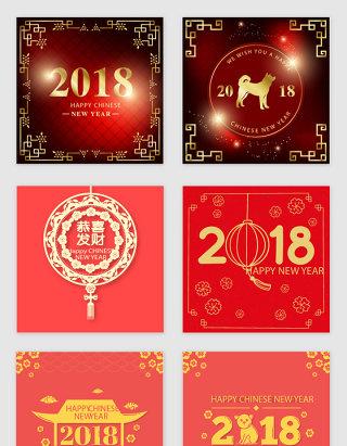 红色2018年狗年新年设计素材